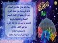 قراءة رواية مولد الإمام المهدي عجل الله فرجه الشريف