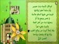 قراءة رواية مولد الإمام الحسن (المجتبى) عليه السلام