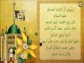 قراءة رواية مولد الإمام الصادق عليه السلام - بصوت أباذر الحلواجي